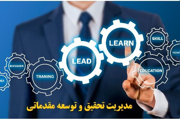 دوره آموزشی مدیریت تحقیق و توسعه مقدماتی