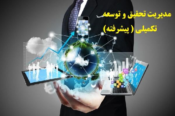 مدیریت تحقیق و توسعه تكمیلی(پیشرفته)